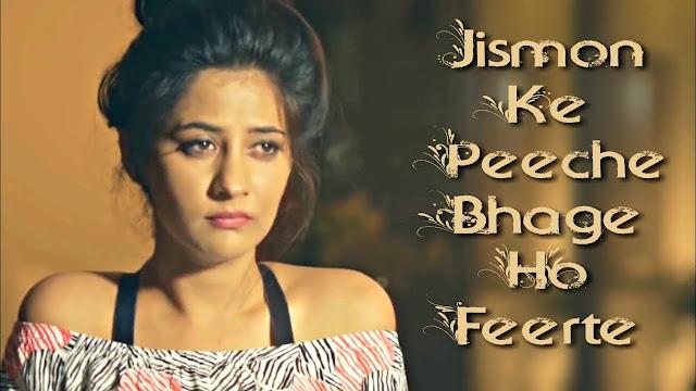 Jismo Ke Piche Bhage Ho Phirte Lyrics in Hindi & English | Aasan Nahin Yahan Lyrics