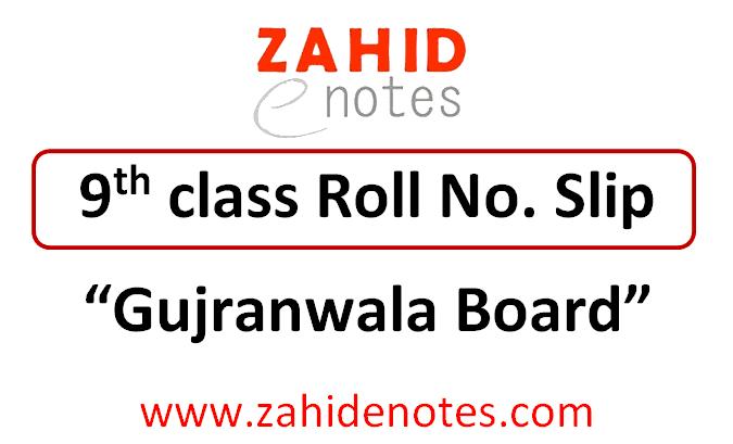9th class roll number slip 2021 gujranwala board