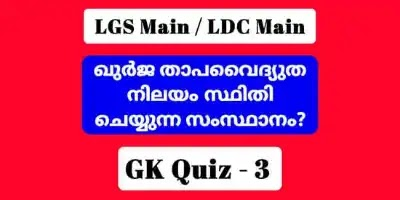 LDC Main 2021 / LGS Main 2021 Previous Expected GK Questions  Quiz - 3