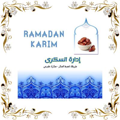 صوم رمضان لمرضى السكر
