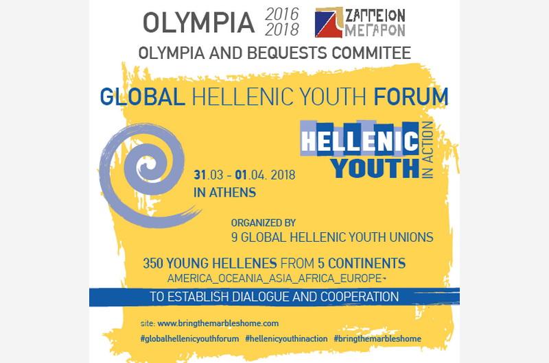 Φόρουμ των απανταχού νέων Ελλήνων «Hellenic Youth in Action»