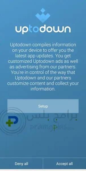 التحكم في اعلانات برنامج uptodown