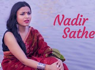 Nadir Sathe Lyrics (নদীর সাথে )- Tumi O Tumi   Soumitra Chatterjee & Lily Chakraborty   Srimati   Baptu