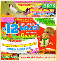 onam bumper 2020 ticket price, thiruvonam bumper 2020 ticket price, bumper ticket, onam bumper 2020, onam bumper 2020 lottery draw date, onam bumper 2020 price list