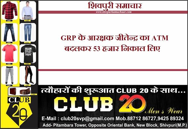 GRPF के आरक्षक जीतेन्द्र का ATM बदलकर 53 हजार निकाल लिए - Shivpuri News