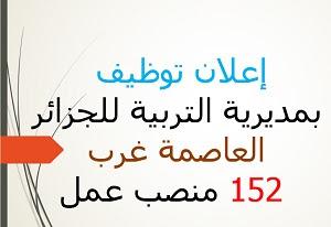 إعلان عن توظيف بمديرية التربية للجزائر العاصمة غرب بمجموع 152 منصب عمل