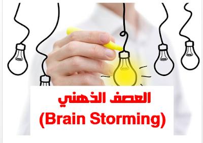 العصف الذهني (Brain Storming)