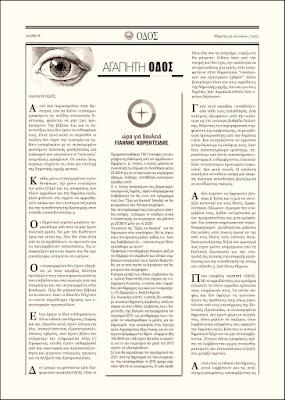 ΟΔΟΣ: εφημερίδα της Καστοριάς | Ι. Σκόρδα