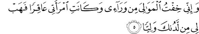 Surah Maryam ayat 5