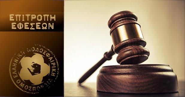 Ποινές της Επιτροπής Εφέσεων της ΕΠΟ στον ΑΟ Νέας Κίου για τον αγώνα με τον ΑΟ Πορτοχελιακό (28-5-2017)