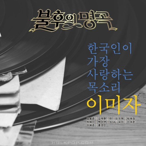 Various Artists – Immortal Song (Singing The Legend – Special Feature)