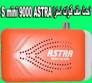 احدث ملف قنوات استرا ASTRA 9000 S mini