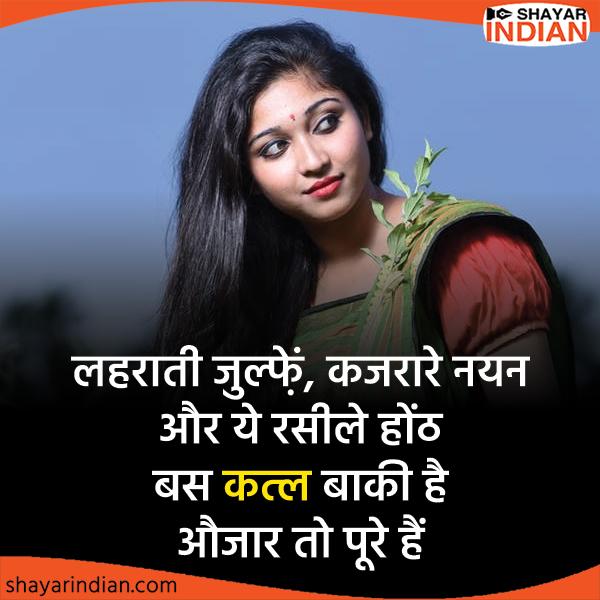 Khubsurti(Husn) Ki Tareef Shayari in Hindi : Julfe, Nayan, Honth, Katl, Aaujar