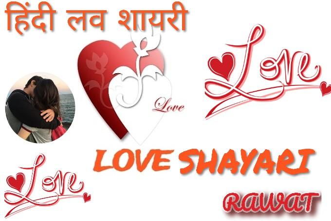 Ultimate Hindi शायरी & Best SMS Collection - Romantic/Love Shayari 2020