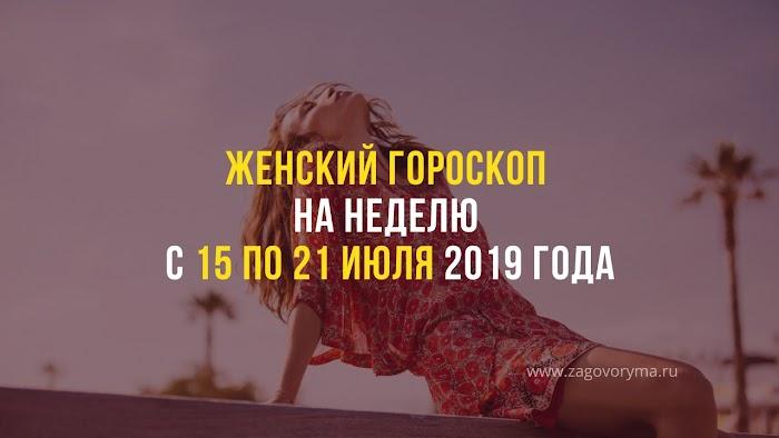 Женский гороскоп на неделю с 15 по 21 июля 2019 года