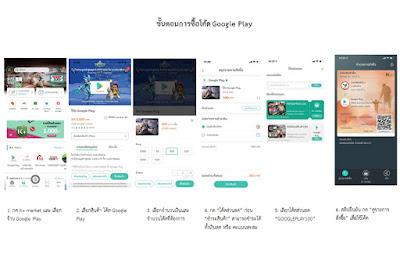 Google Play ขยายช่องทางการจำหน่ายโค้ด Google Play ผ่าน K+ market บน K PLUS