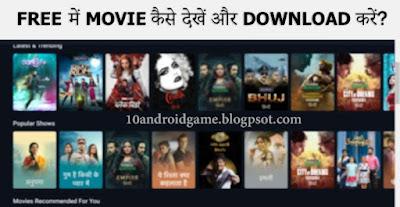 फ्री में मूवी कैसे देखें?   मूवी डाउनलोड कैसे करें ? पूरी जानकारी हिंदी में