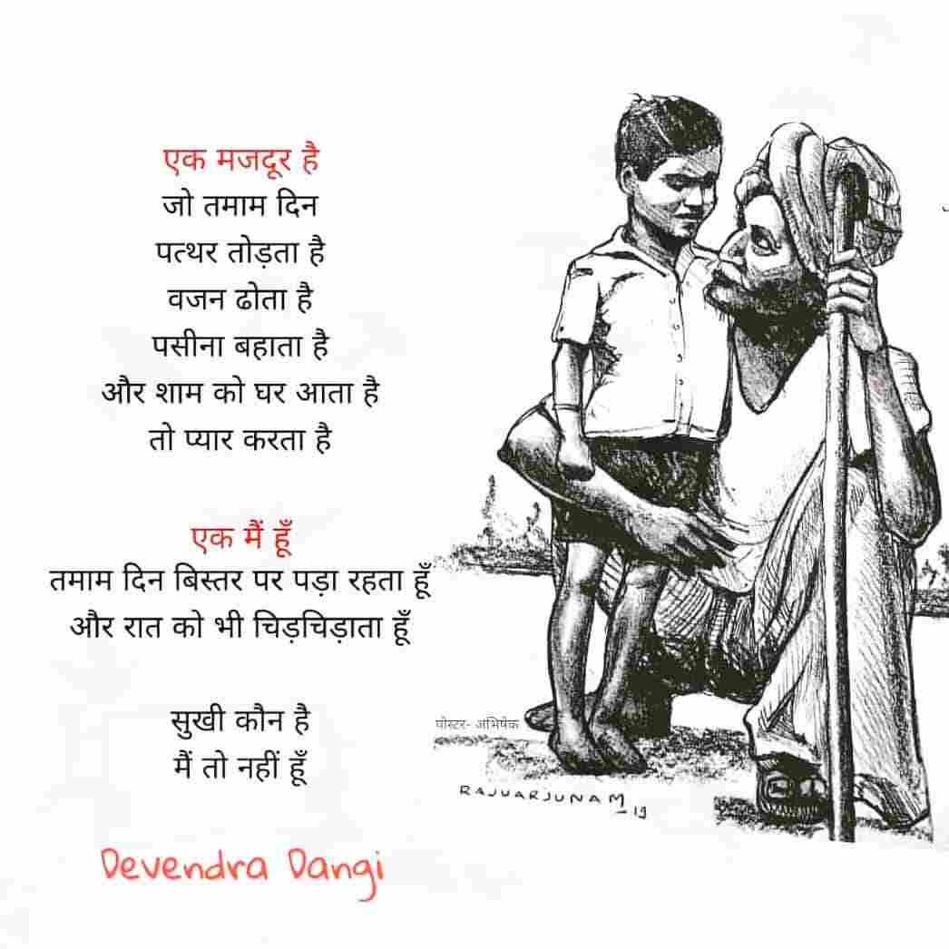 Ek-majdoor-hai-ek-mai-hu nayi-wali-story hindi-short-poem