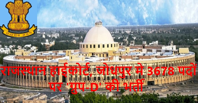 Rajasthan High Court jobs 2019