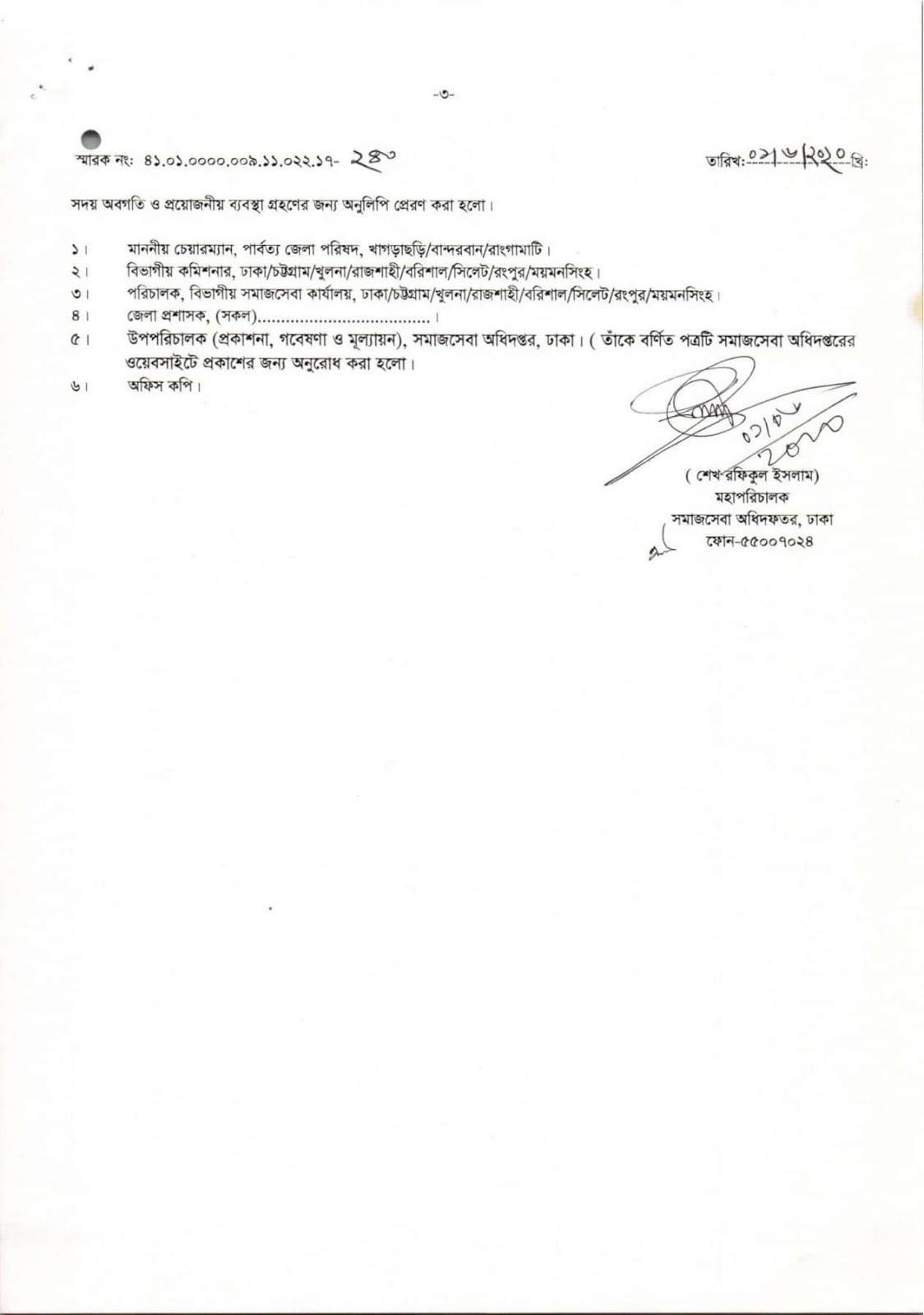 ইউনিয়ন সমাজকর্মী পদে জনবল নিয়োগ পরীক্ষা ২০২০ | ইউনিয়ন সমাজকর্মী পদে জনবল নিয়োগের নিমিত্ত MCQ পদ্ধতিতে OMR শীটে লিখিত পরীক্ষা গ্রহণ সংক্রান্ত নোটিশ