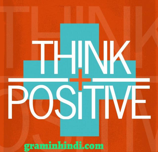 नकारात्मक सोच पर काबू पाने के लिए 6 तरीके