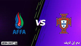 مشاهدة مباراة البرتغال وأذربيجان بث مباشر اليوم بتاريخ 07-09-2021 في تصفيات كأس العالم