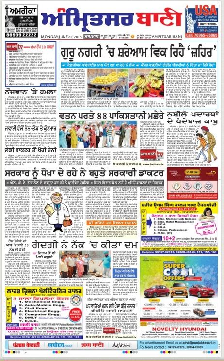 Image Of Ajit Newspaper 22 August 2018 Ajit Newspaper 22 August 2018