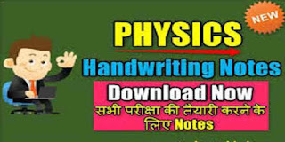 Physics Notes for Competitive Exams PDF in Hindi