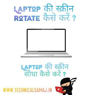 laptop ki screen rotate kaise kare,laptop ki screen siddhi kaise karen,laptop ki screen ko sidha kaise kare