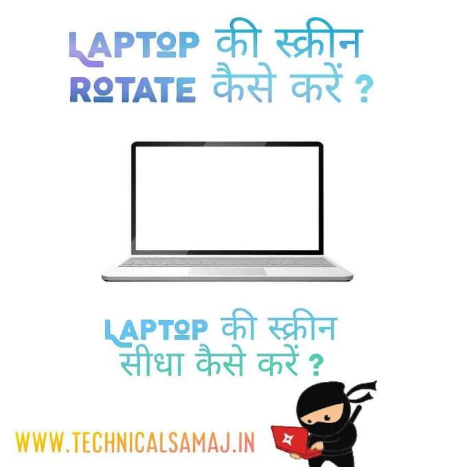 Laptop ki screen rotate kaise kare | Laptop ki screen siddhi kaise karen