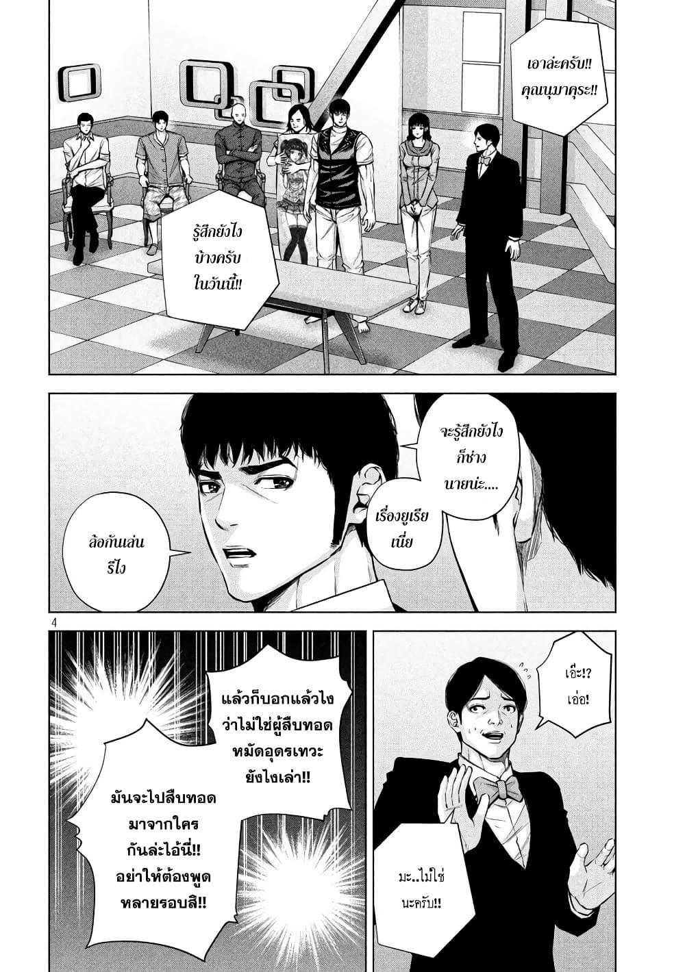 อ่านการ์ตูน Kenshirou ni Yoroshiku ตอนที่ 28 หน้าที่ 4