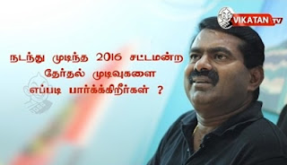 Seeman's opinion about 2016 TN Election Results