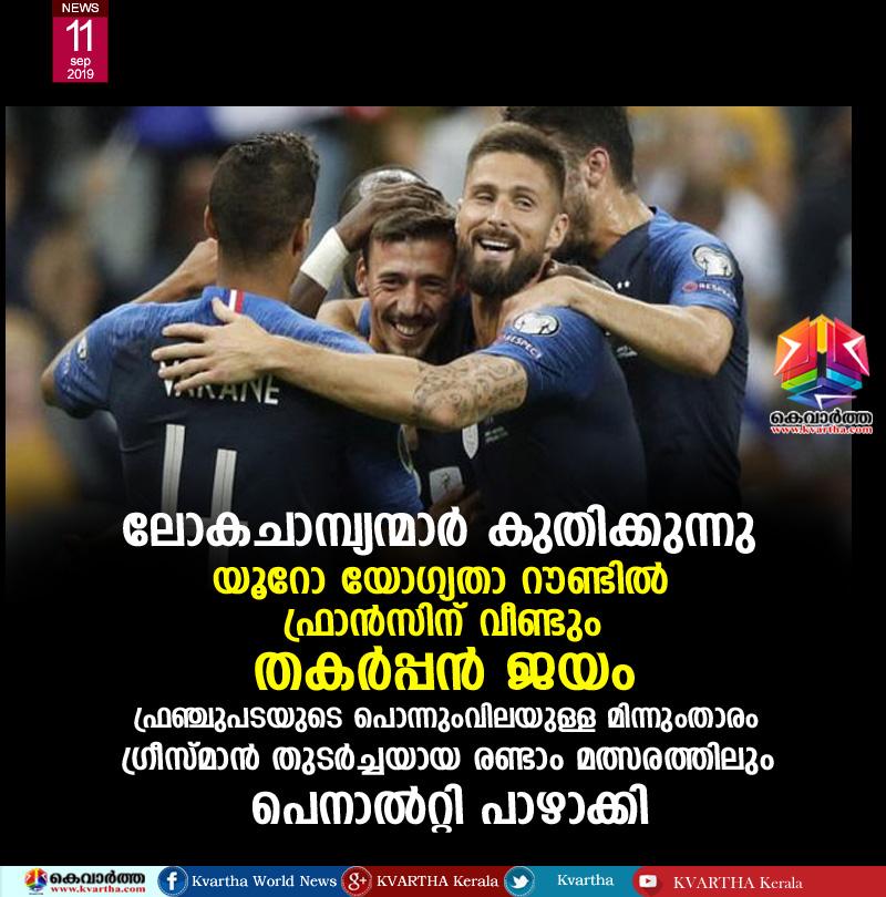 Sports, Football, News, France, Paris, Europe, Euro Cup Qualifier,