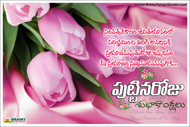 Here is a Latest Telugu Language Cool Inspiring Birthday Quotations with Nice Images, Best Telugu Language Birthday puttina roju subhakankshalu pictures online, Awesome Telugu Friends Birthday Images puttina roju subhakankshalu wallpapers, Telugu Girls Birthday Quotes images Online, Nice Telugu Birthday Quotations Free Online.