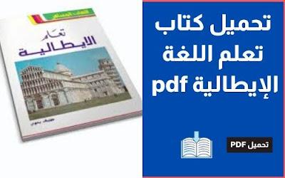 كتاب تعلم اللغة الإيطالية