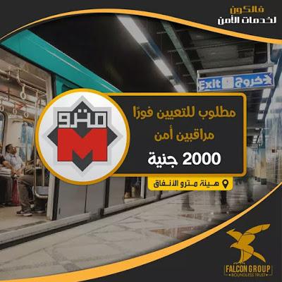 وظائف افراد امن في مترو الانفاق 2021
