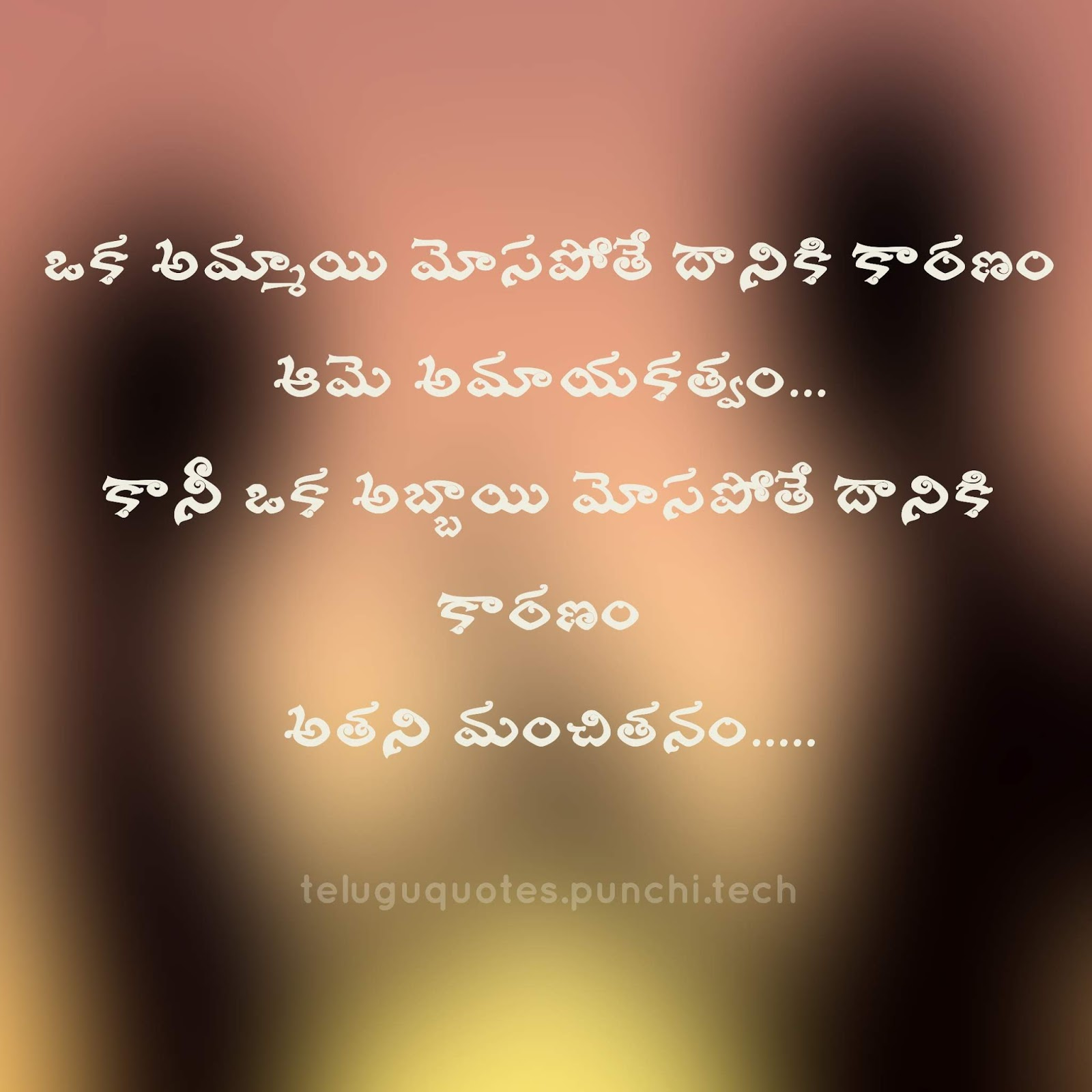 Telugu Love Quotes,love quotes images for mobile,telugu love quotes images for whatsapp