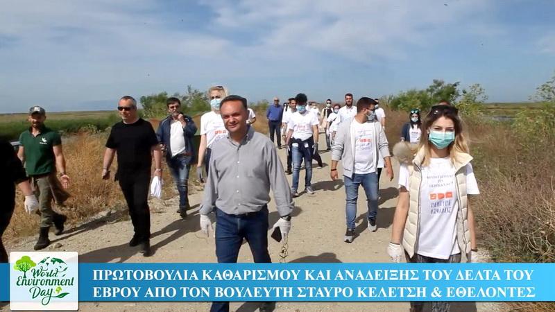 Δράση καθαρισμού και ανάδειξης του Δέλτα Έβρου με πρωτοβουλία του Σταύρου Κελέτση