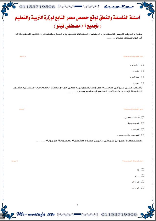النماذج الإسترشادية فلسفة ومنطق كاملة & بنك الأسئلة من حصص مصر للثانوية العامة 2021