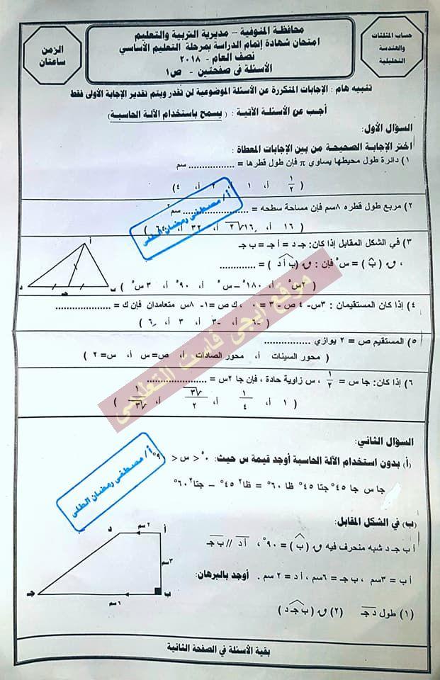 ورقة امتحان الهندسة الرسمية للشهادة الاعدادية الفصل الدراسي الاول 2018/2017 محافظة المنوفية