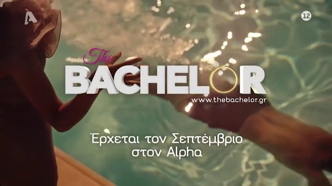 Μεγάλες ανατροπή! Το «Bachelor» αλλάζει συχνότητα, διάρκεια και ώρα προβολής...