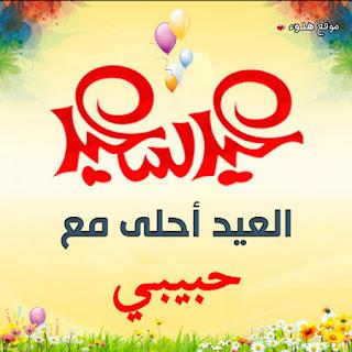 العيد احلى مع حبيبي