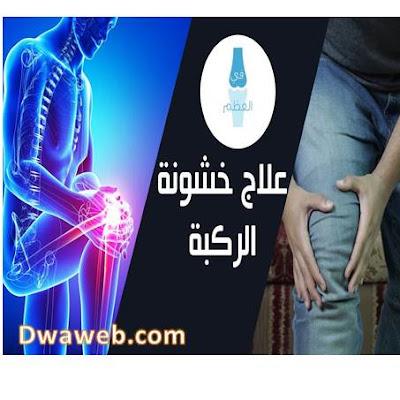العلاج الطبيعي لمرض خشونة الركبة