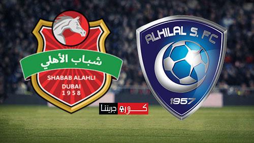 مشاهدة مباراة الهلال وشباب الاهلى دبى بث مباشر اليوم 5-5-2020