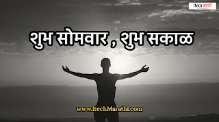 Shubh somwar shubh sakal photos, mahadev status photos, somwar status photo, shubh somwar photos, mahadev status photo, शुभ सोमवार शुभ सकाळ फोटोज, शुभ सोमवार फोटो, शुभ सकाळ फोटोज, महादेव स्टेटस फोटो, भगवान महादेव फोटो, भगवान शंकर फोटो, bhagwan Shankar status, somwar status, भगवान शंकर स्टेटस, सोमवार स्टेटस, मराठी स्टेटस, गुड मॉर्निंग फोटोज, good morning shubh sakal photos,