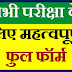 All Full Form in Hindi – महत्वपूर्ण फुल फॉर्म हिंदी में