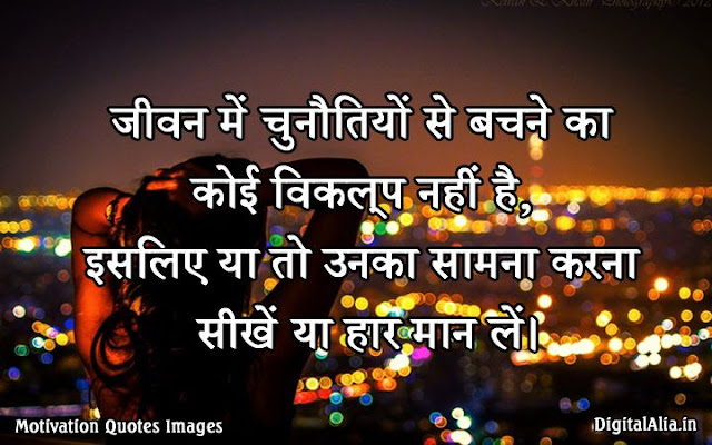 positive thinking quotes about life in hindi