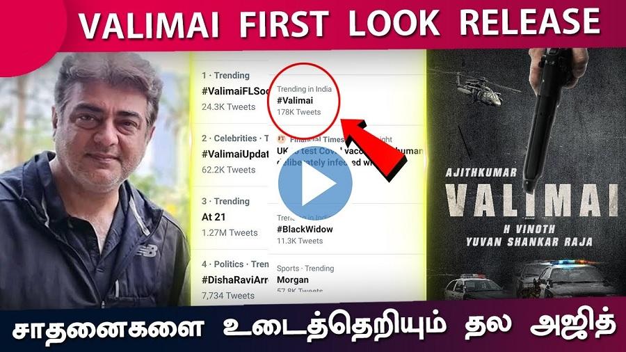 Valimai First Look Release  – சாதனைகளை உடைத்தெறியும் தல அஜித்!