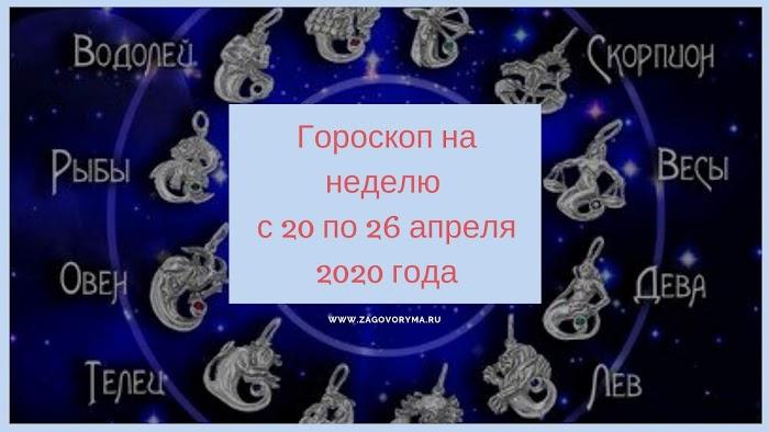 Гороскоп на неделю с 20 по 26 апреля 2020 года