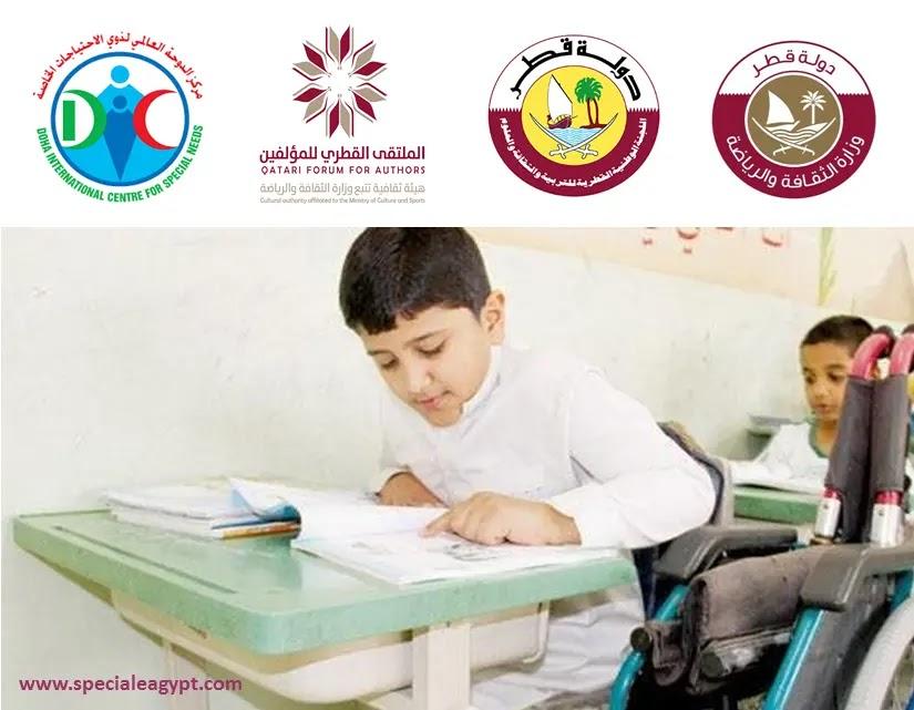 توصيات ندوة مركز الدوحة العالمى بقطر عن تعليم اللغة العربية لذوي الإعاقة